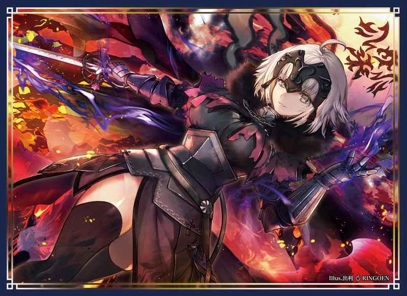 キャラクタースリーブセレクション  Fate/Grand Order Vol.62 『ジャンヌ・ダルク〔オルタ〕』 [RINGOEN(出利)] Fate/Grand Order