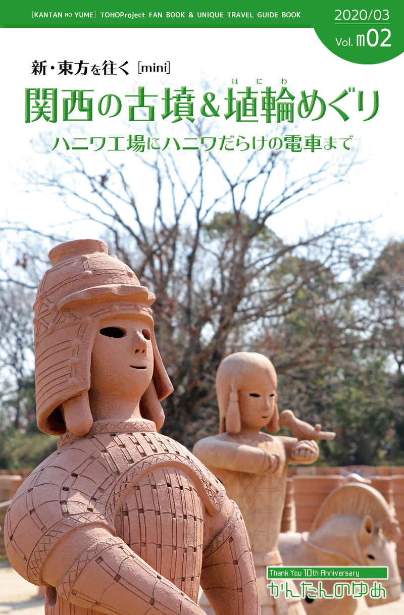 関西の古墳&埴輪めぐり