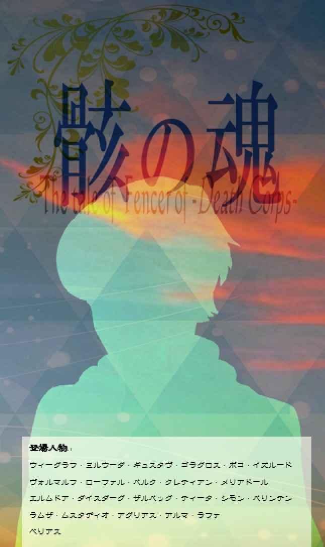 骸の魂 [でたらめコスモロジー(澪鈴)] F.F.タクティクス