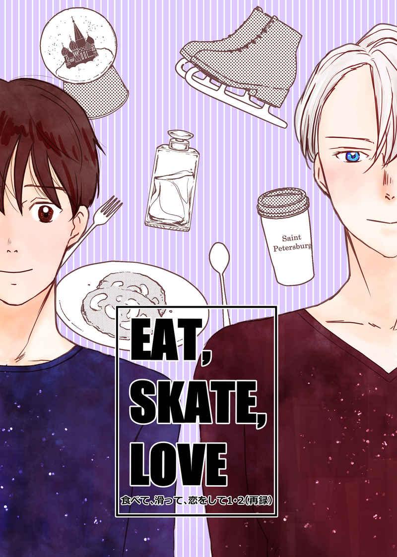 EAT,SKATE,LOVE【食べて、滑って、恋をして1・2再録】 [MIIX(みぃ)] ユーリ!!! on ICE