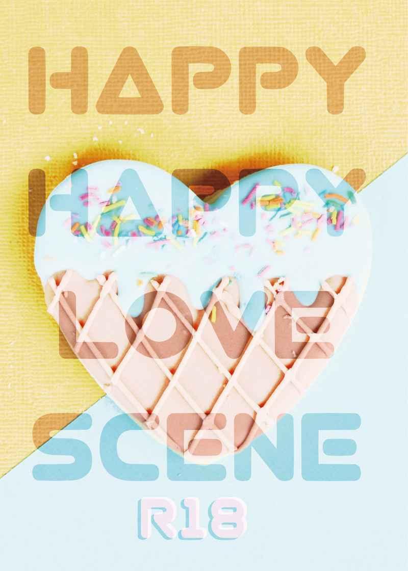 HAPPY HAPPY LOVE SCENE [NOW-ON-AIR(アコ)] 夢色キャスト