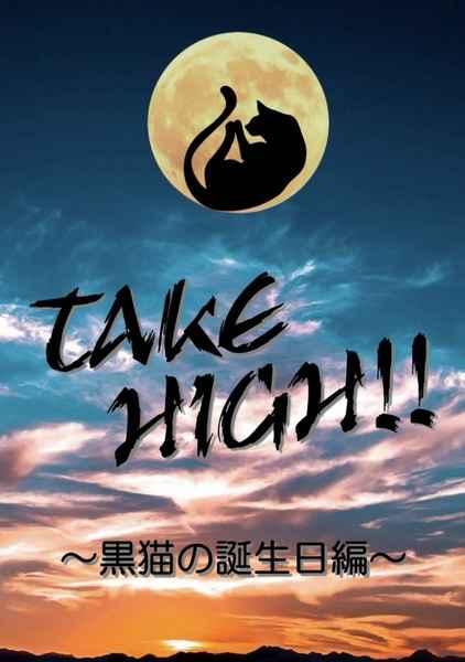 TAKE HIGH!!~黒猫の誕生日編~