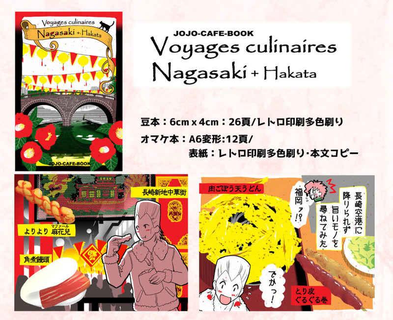 Voyages culinaires Nagasaki + Hakata [やまだや(やまだえむ)] ジョジョの奇妙な冒険