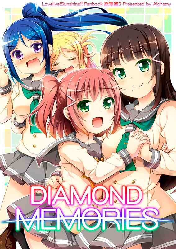 DIAMOND MEMORIES [あるけみい(てけひろ)] ラブライブ!サンシャイン!!