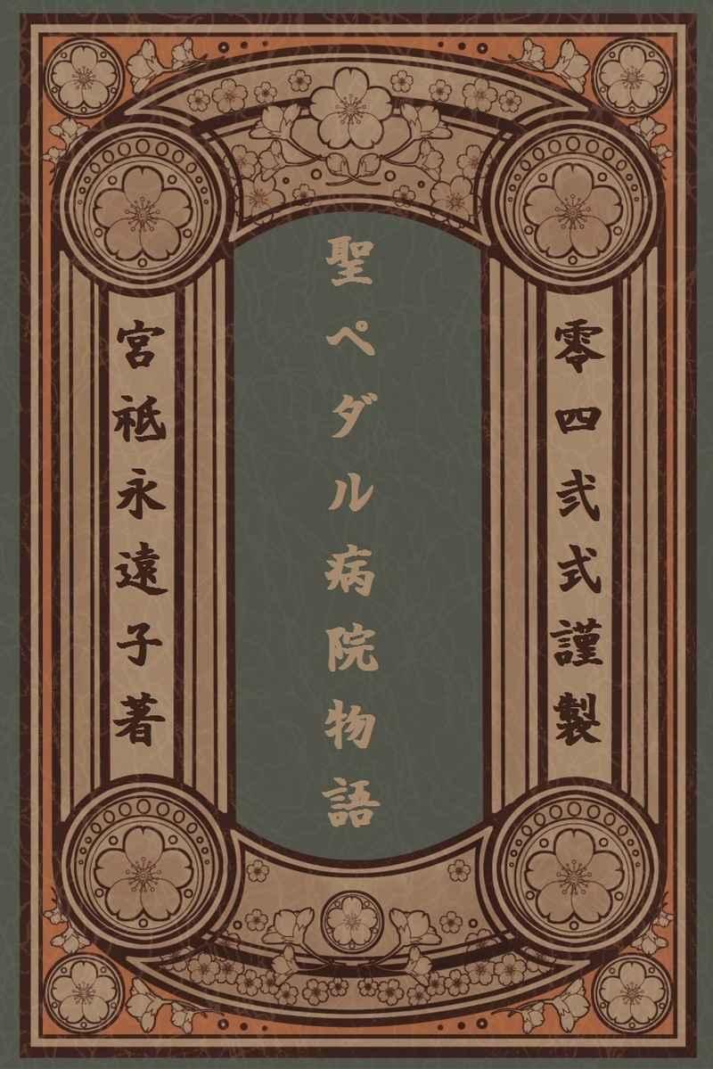 聖ペダル病院物語 [零四弐式(宮祗永遠子)] 弱虫ペダル