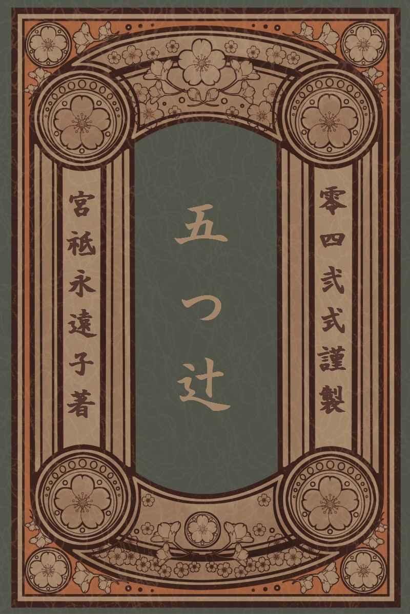 五つ辻 [零四弐式(宮祗永遠子)] 弱虫ペダル
