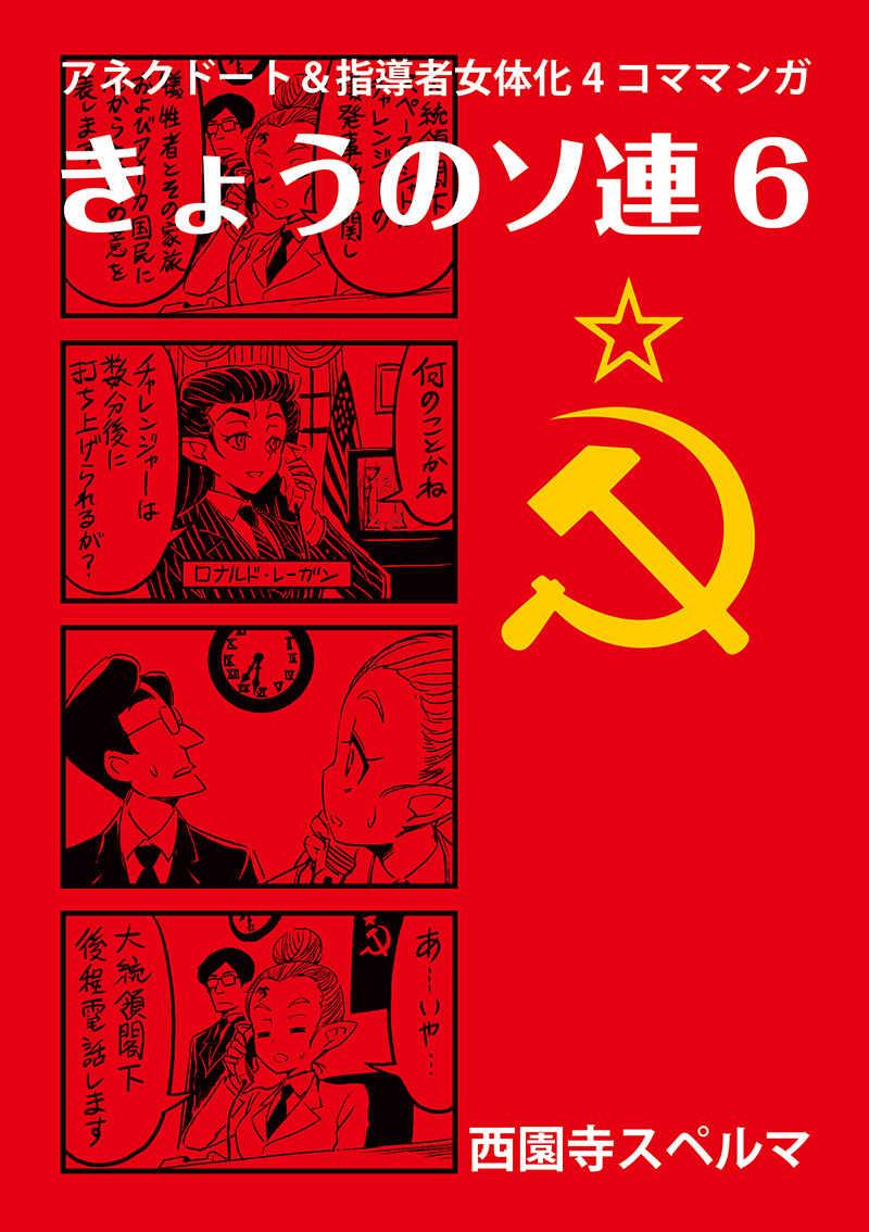 きょうのソ連6 [日本共産堂(西園寺スペルマ)] 四コマ
