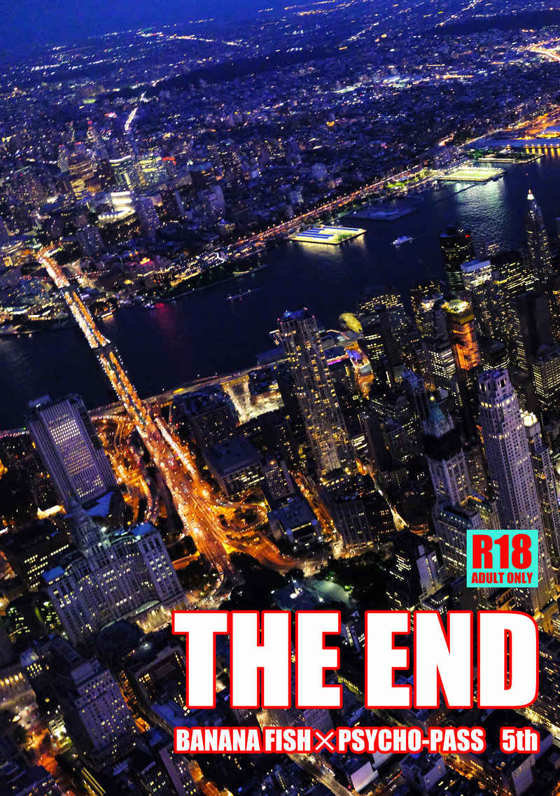 THE END [白鷺(白鷺)] BANANA FISH