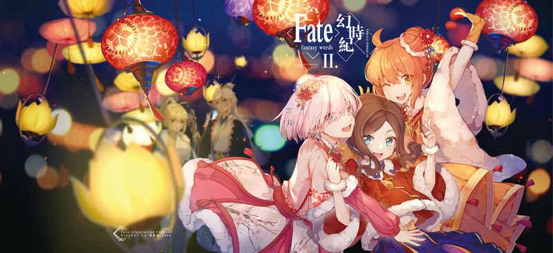 Fate幻時紀II [聞煙猫(鑰匙君)] Fate/Grand Order