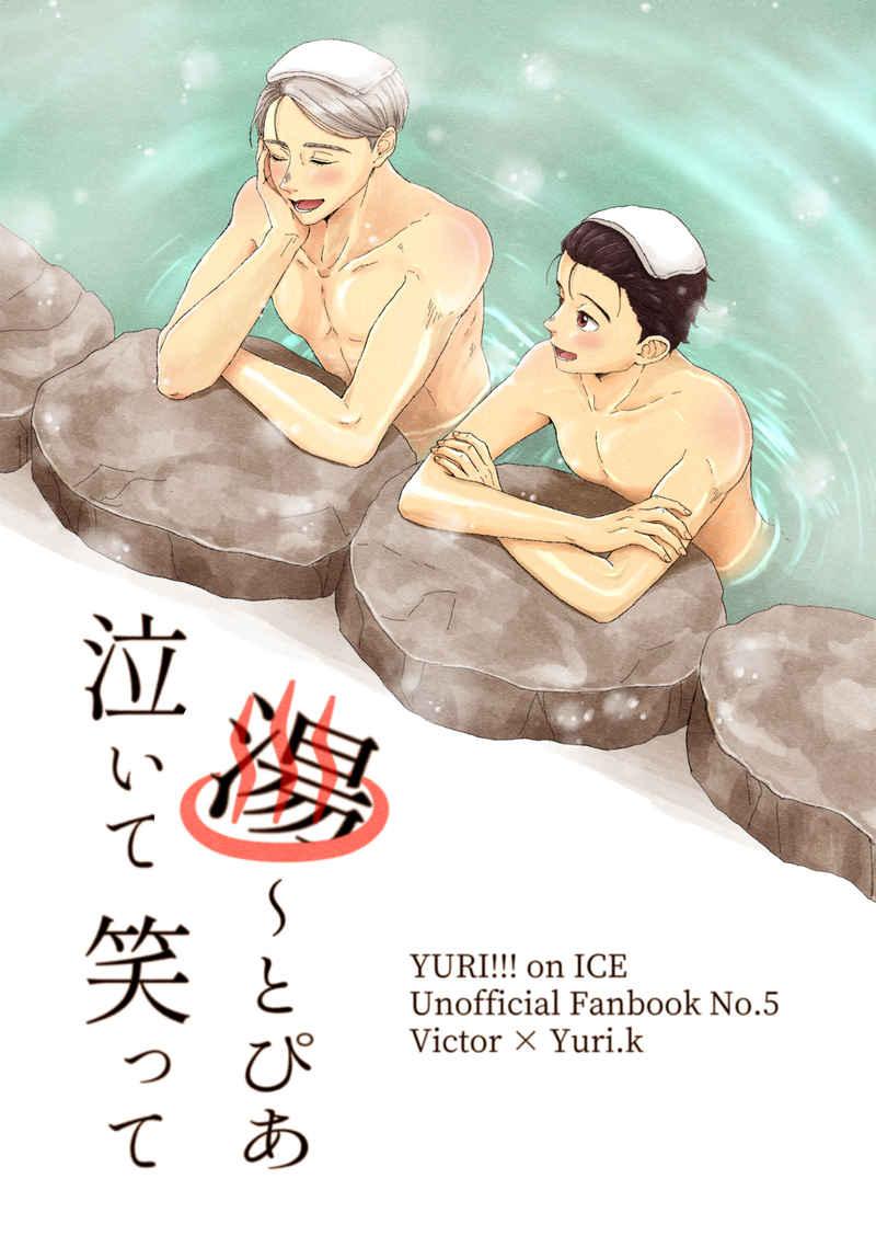 泣いて 笑って 湯~とぴあ [COME SO DO(白ライス)] ユーリ!!! on ICE
