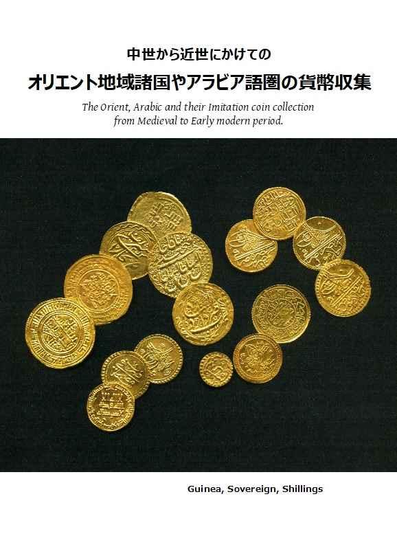 オリエント地域諸国やアラビア語圏の貨幣収集 [Guinea,Sovereign,Shillings(metchin)] 評論・研究