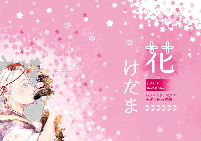 花けだま【特殊装丁版】 [ntnm.(夏生)] ユーリ!!! on ICE