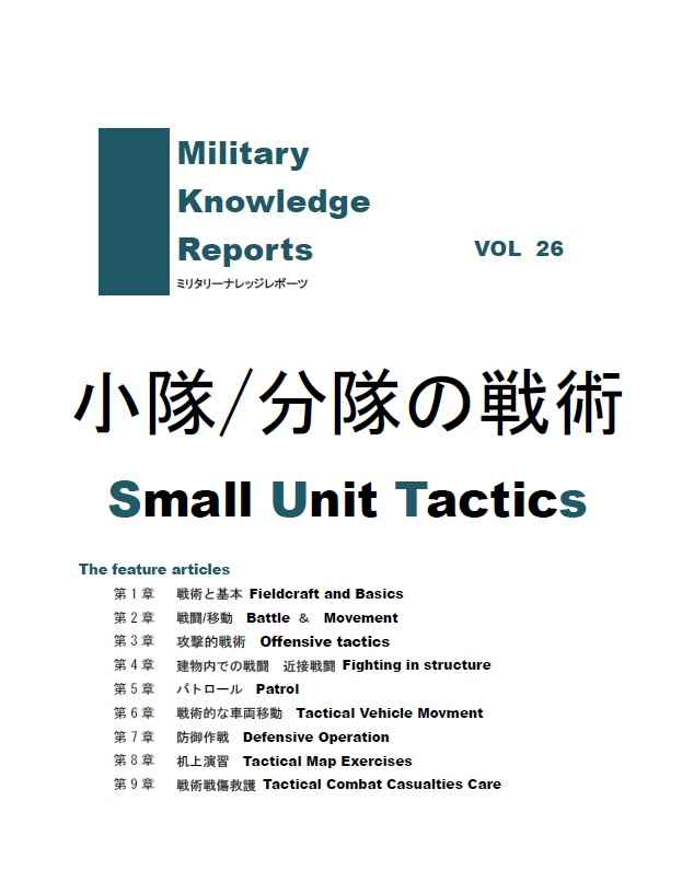 小隊分隊の戦術 Small Unit Tactics [ミリタリーナレッジレポーツ(友清仁)] ミリタリー