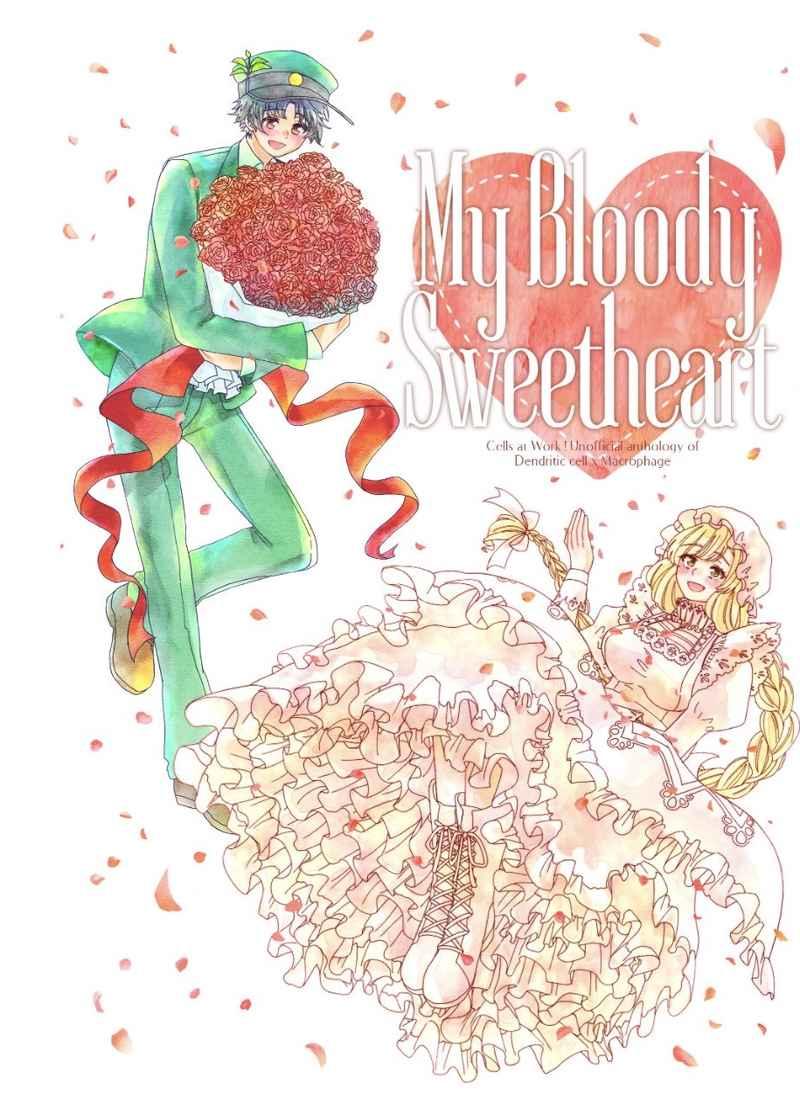 樹状細胞×マクロファージ アンソロジー「My Bloody Sweetheart」