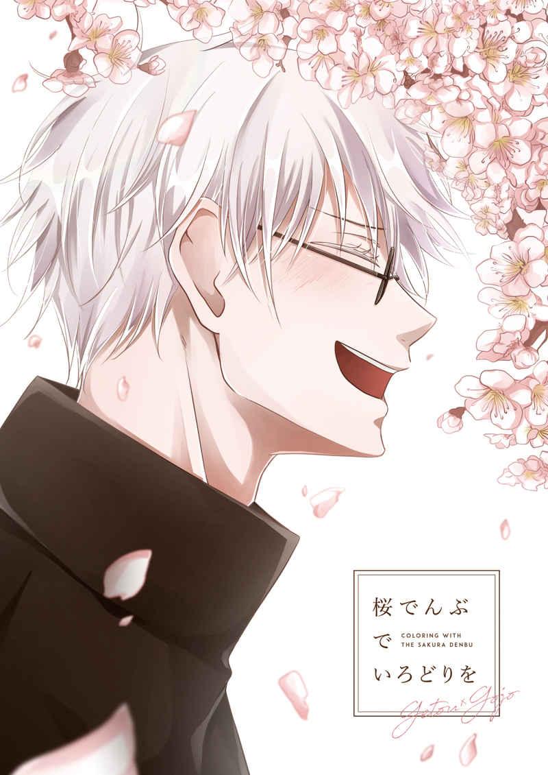 桜でんぶでいろどりを [Tu-chu(ちゅーりっぷ)] 呪術廻戦