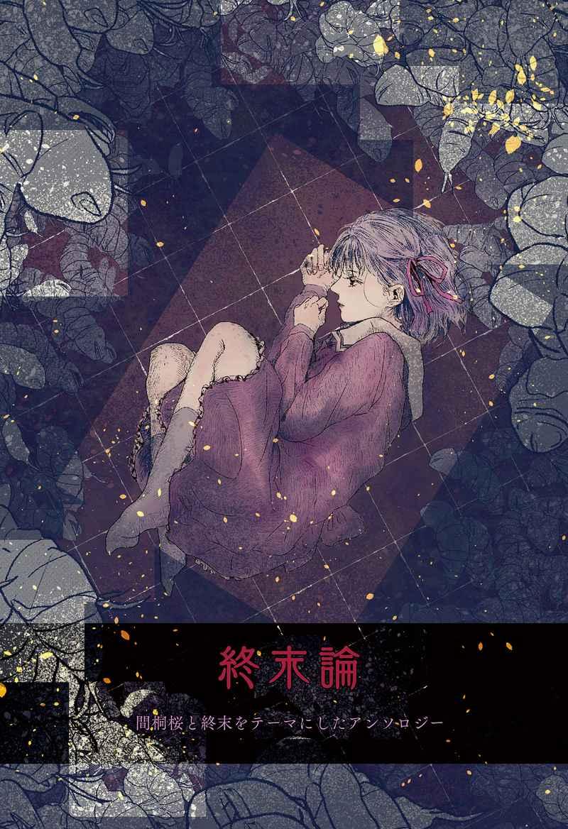 終末論 [Enamel de Noir(N宮)] Fate