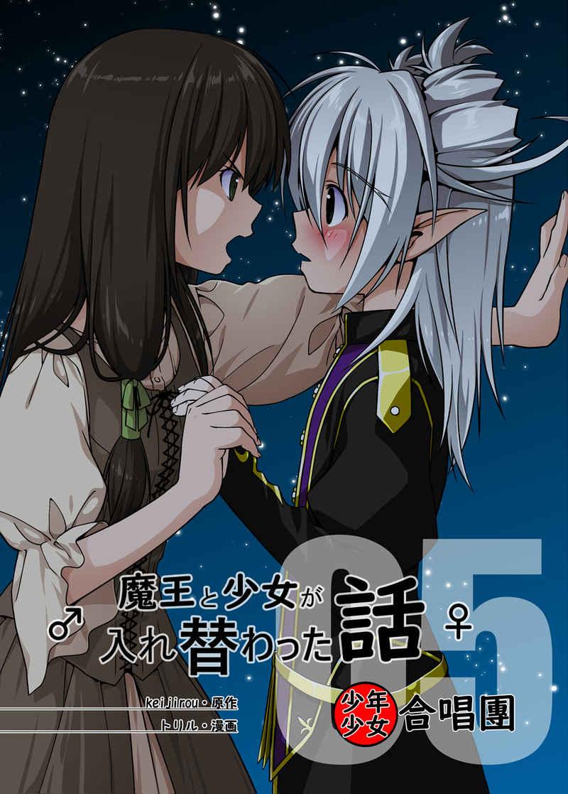 魔王と少女が入れ替わった話5 [少年少女合唱團(keijirou)] オリジナル
