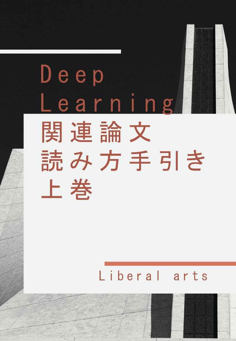 DeepLearning関連論文の読み方手引き (上巻) [LiberalArts(lib-arts)] 技術書