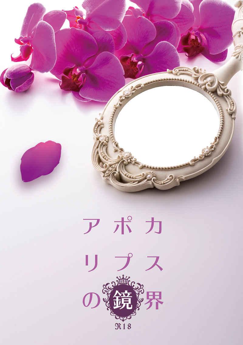 アポカリプスの鏡界 [unlive(みそら)] グランブルーファンタジー