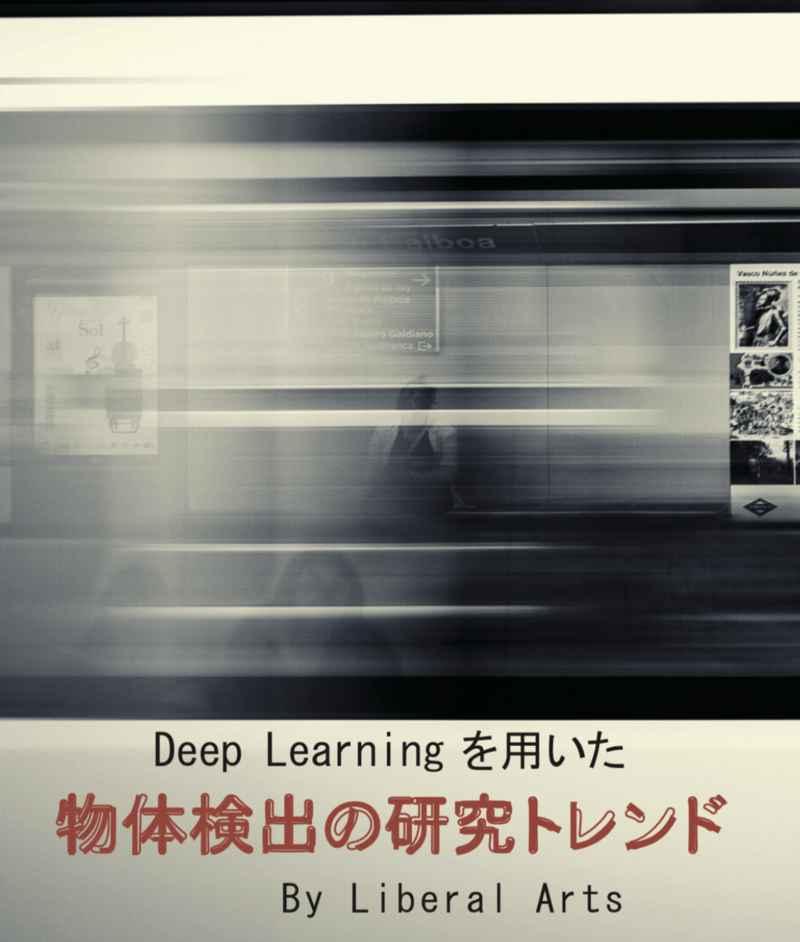 DeepLearningを用いた物体検出の研究トレンド