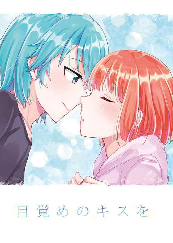 目覚めのキスを [ぱんぷきん(なつみかん)] うたの☆プリンスさまっ♪