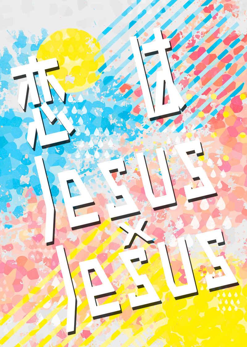 恋はJesus×Jesus [BUKKAKE★いちごみるく(千己)] Fate/Grand Order