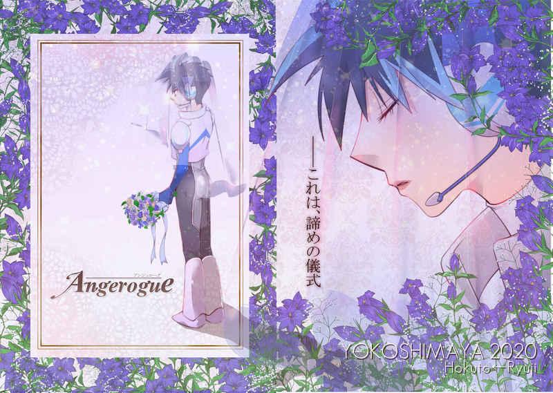 Angerogue [ヨコシマヤ(さいの)] 新幹線変形ロボ シンカリオン