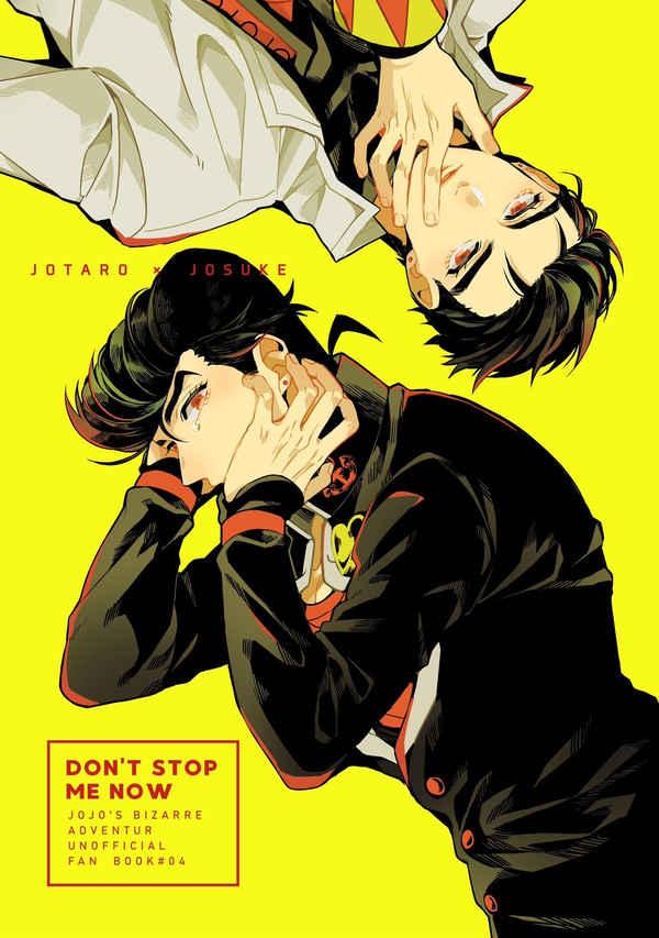 DON'T STOP ME NOW [あらびき。(せつなの)] ジョジョの奇妙な冒険