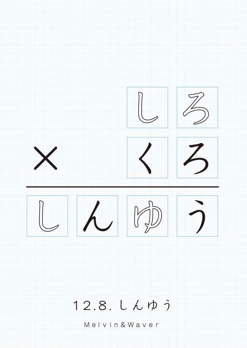 しろ×くろ=しんゆう [Lapis(U)] Fate