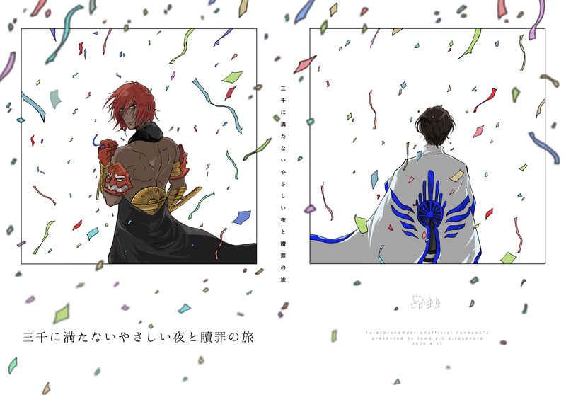 三千に満たないやさしい夜と贖罪の旅 [a.k.a.さよなら(とわ)] Fate/Grand Order
