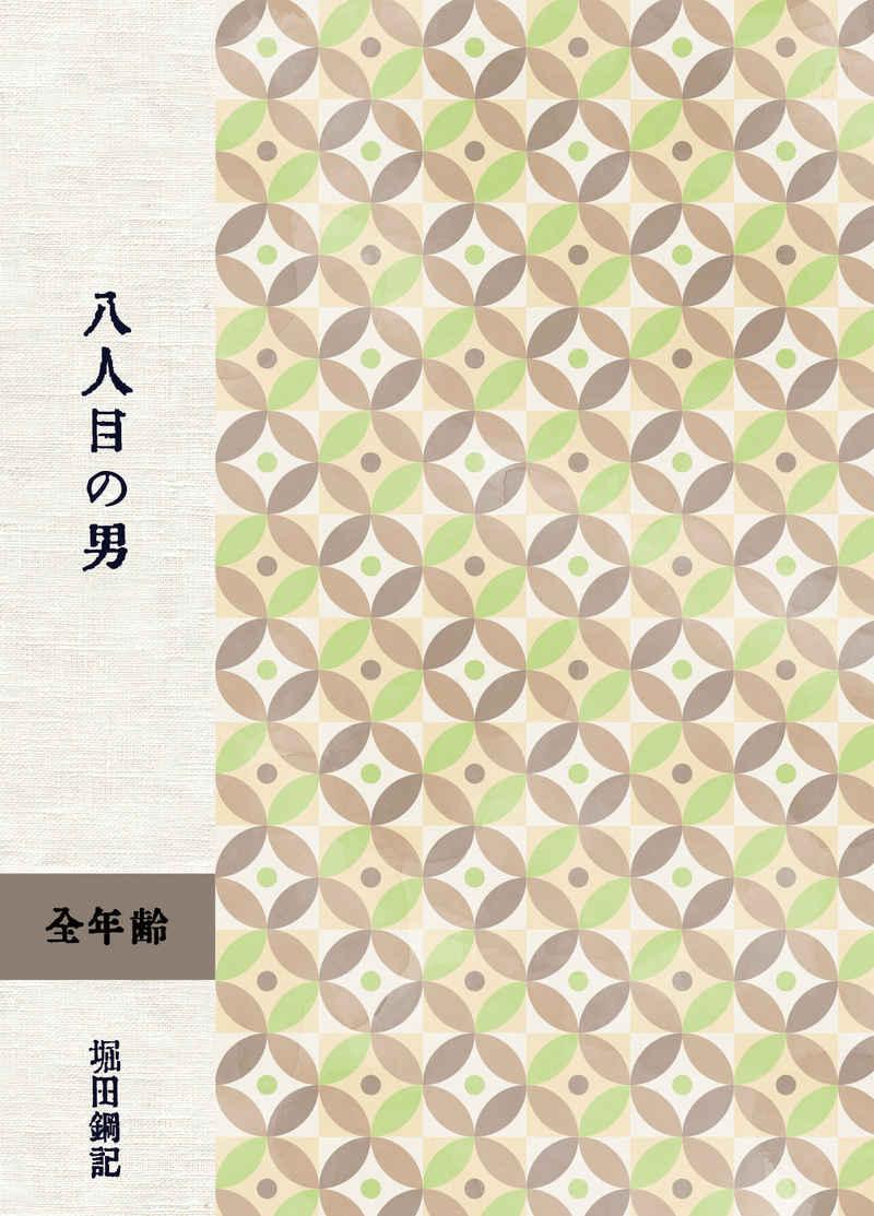 八人目の男 [浸透圧(堀田鋼記)] ジョーカー・ゲーム