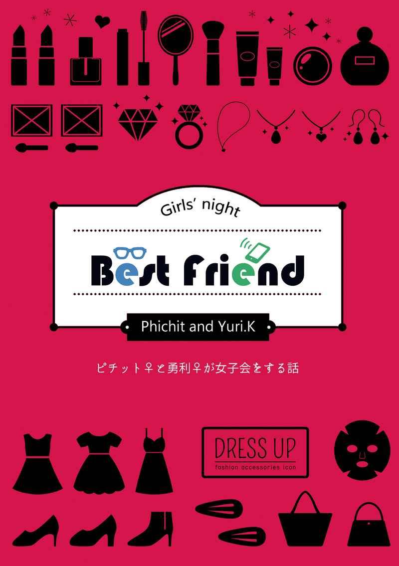 Best Friend [はみたむし百貨店(はみー)] ユーリ!!! on ICE