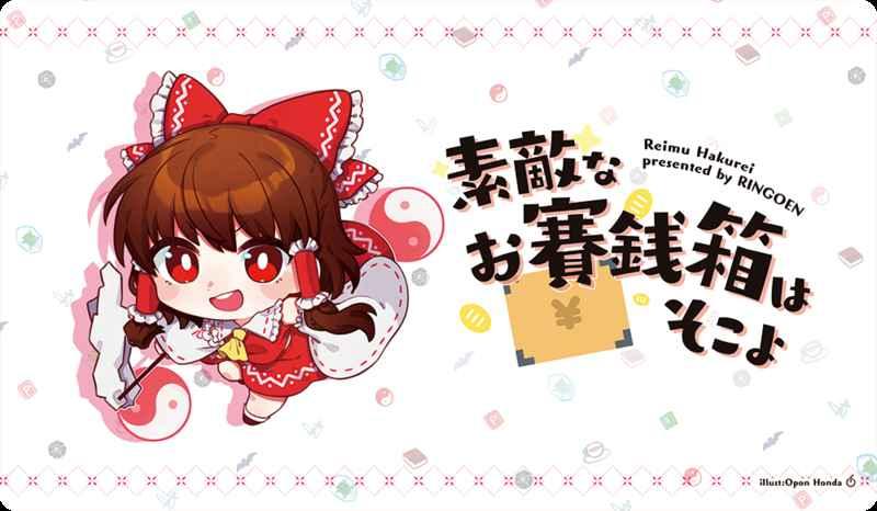 キャラクタープレイマットセレクション 東方Project Vol.16 『博麗霊夢』