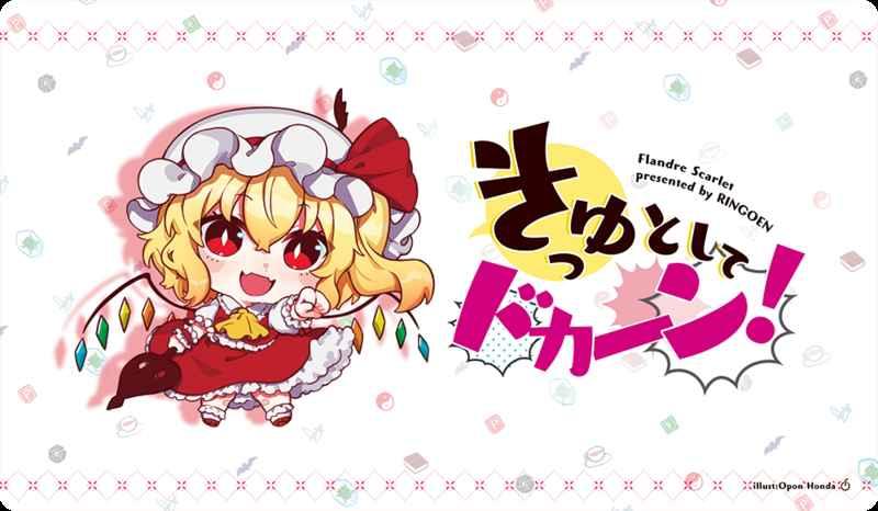 キャラクタープレイマットセレクション 東方Project Vol.18 『フランドール・スカーレット』