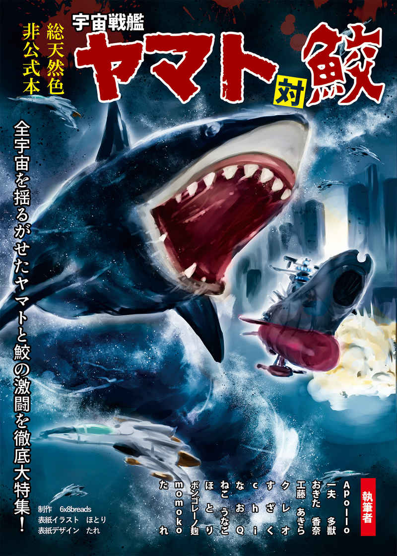 宇宙戦艦ヤマト対鮫 [6x8breads(たれ)] 宇宙戦艦ヤマト