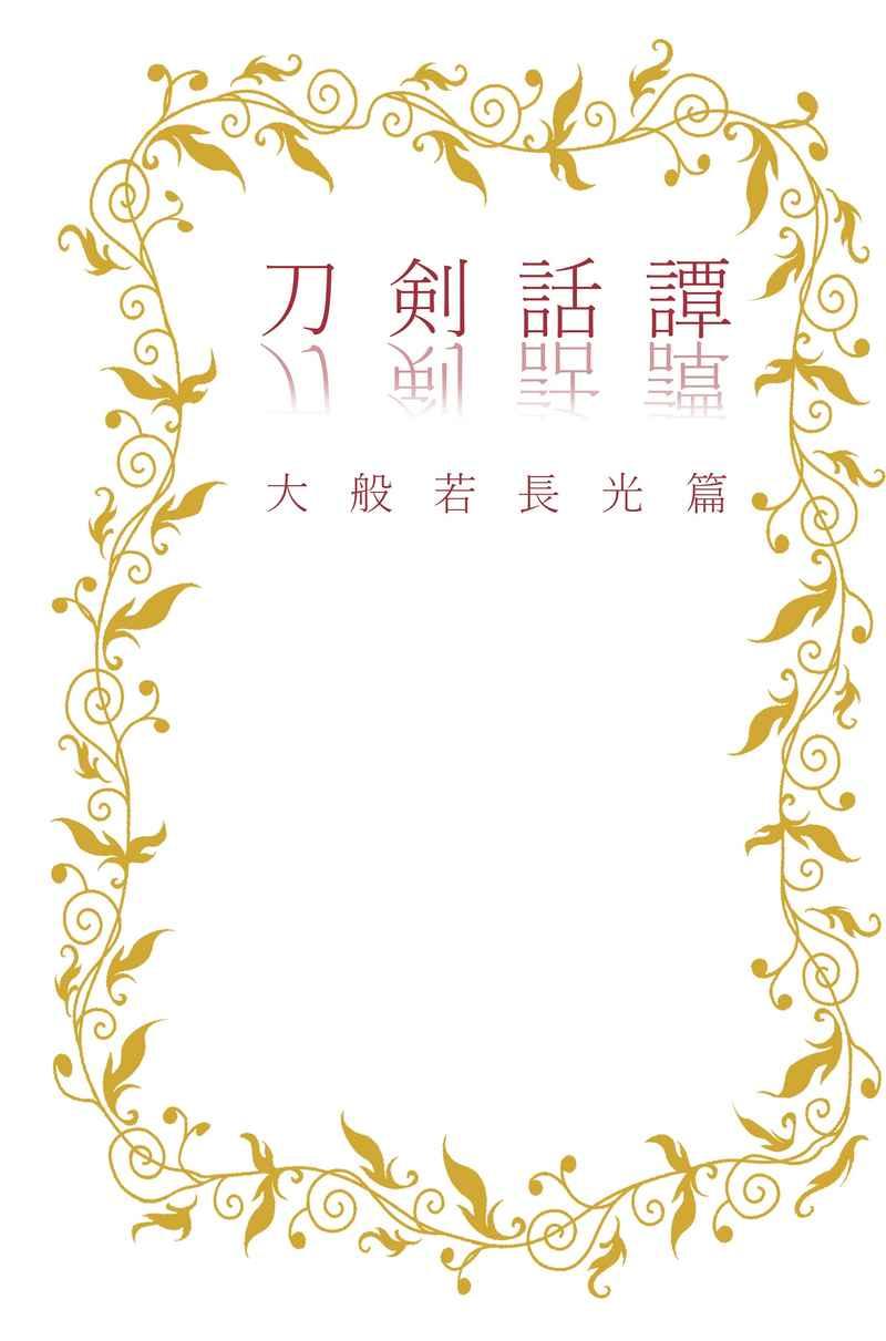 刀剣話譚 大般若長光篇 [雨射り(未夏 雨翠)] 刀剣乱舞
