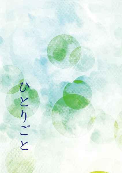 ひとりごと [ふろや(里)] ワールドトリガー