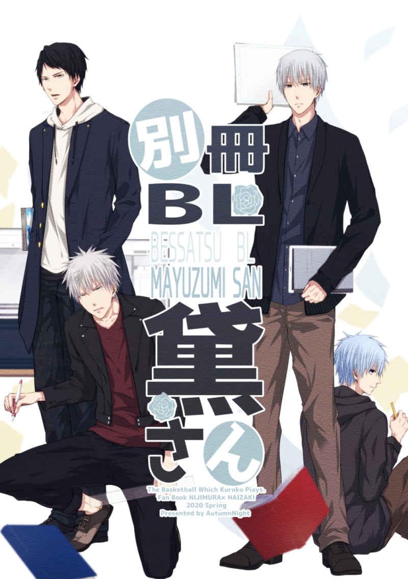 別冊BL黛さん [Autumn Night(くろ)] 黒子のバスケ