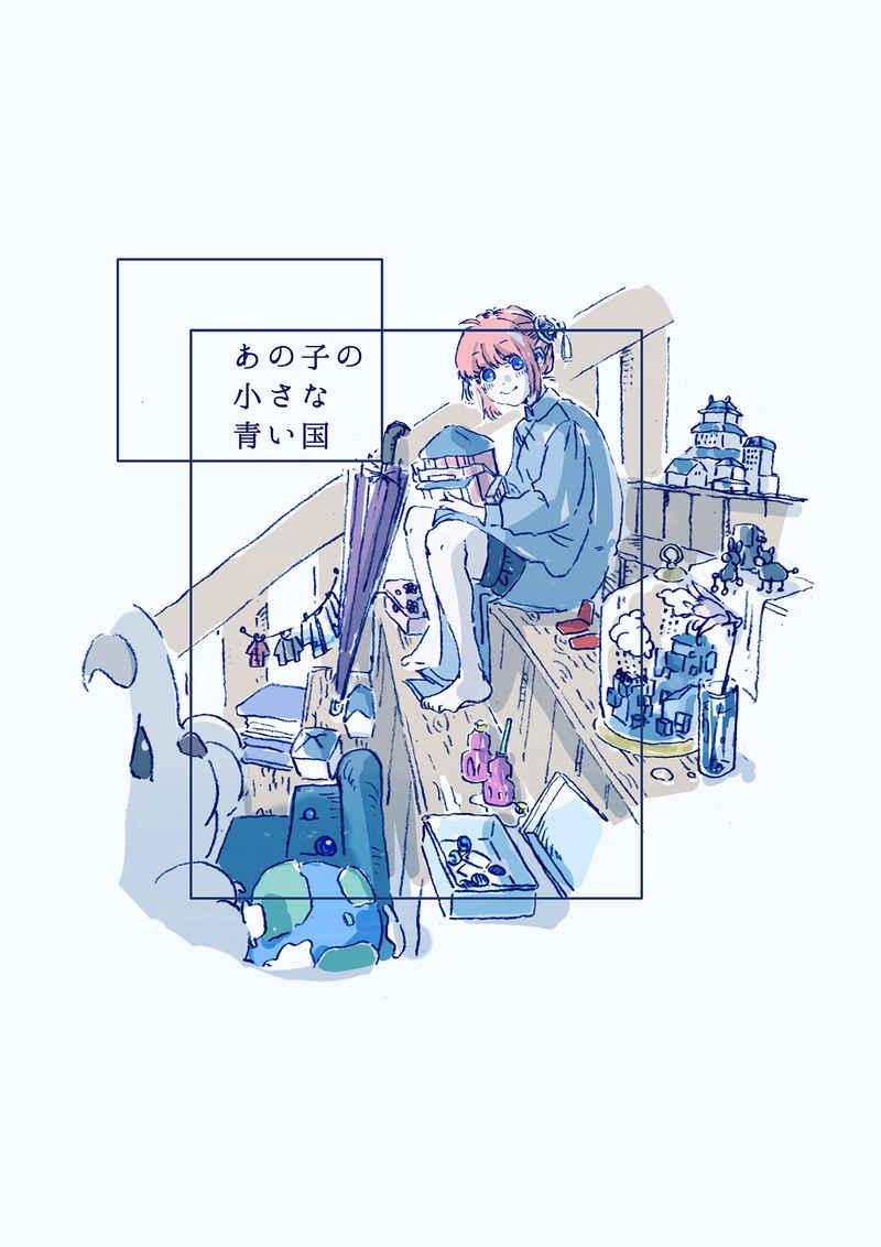 あの子の小さな青い国 [けだませーたー(あしたか)] 銀魂