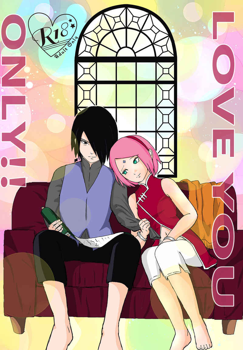 LOVE YOU ONLY [green drop(たむ)] NARUTO
