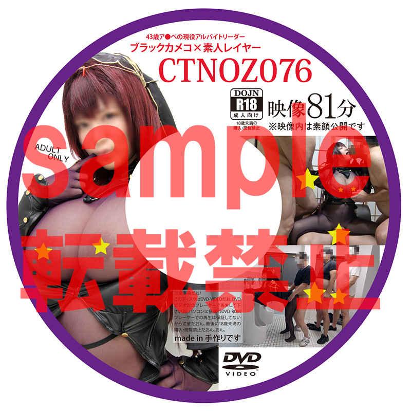 CTNOZ076ブラックカメコ×素人レイヤー [二代目つば飲みおじさん(ASAKURA)] コスプレ