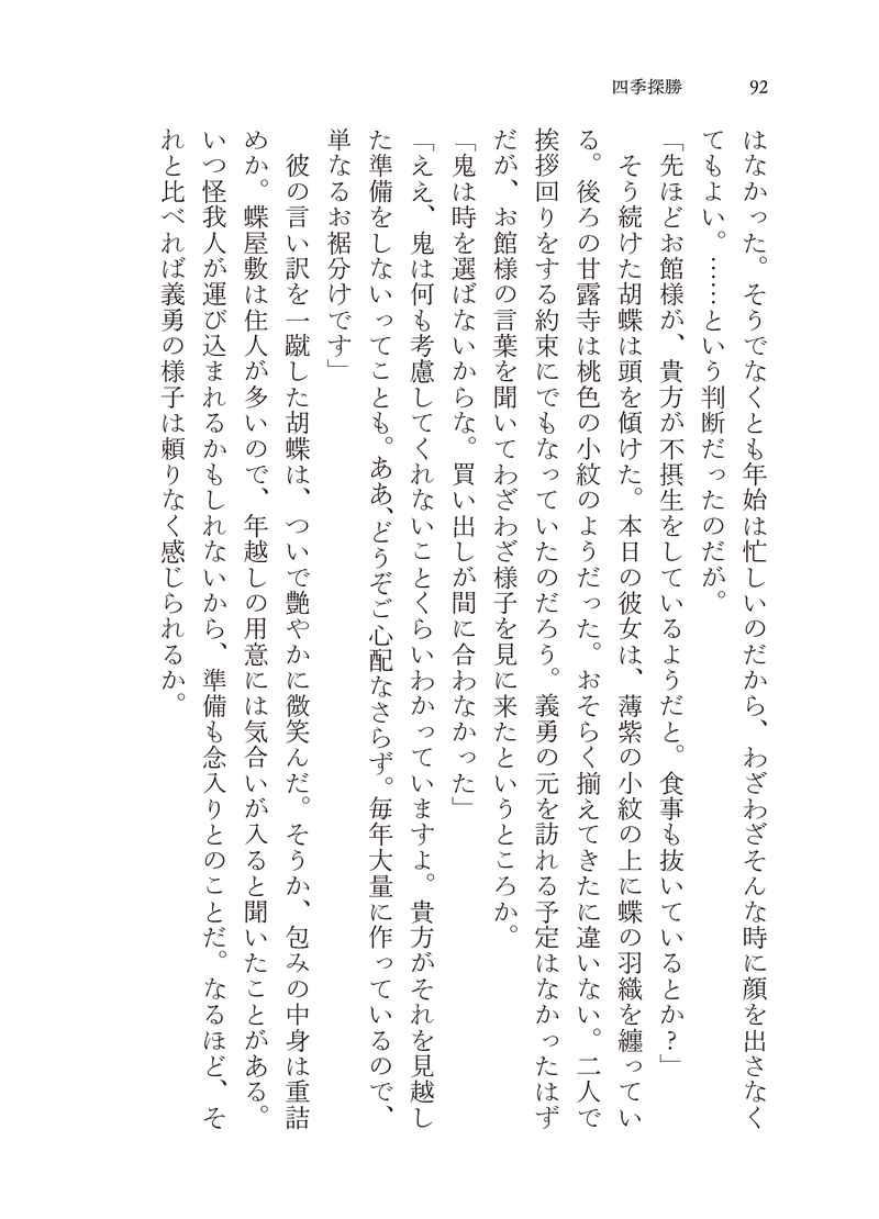 春夏秋冬ぎゆしの小説ミニアンソロジー四季探勝 [蒼の掘っ建て小屋 ...