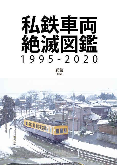 私鉄車両絶滅図鑑2020 [QDAT(彩葉)] 鉄道