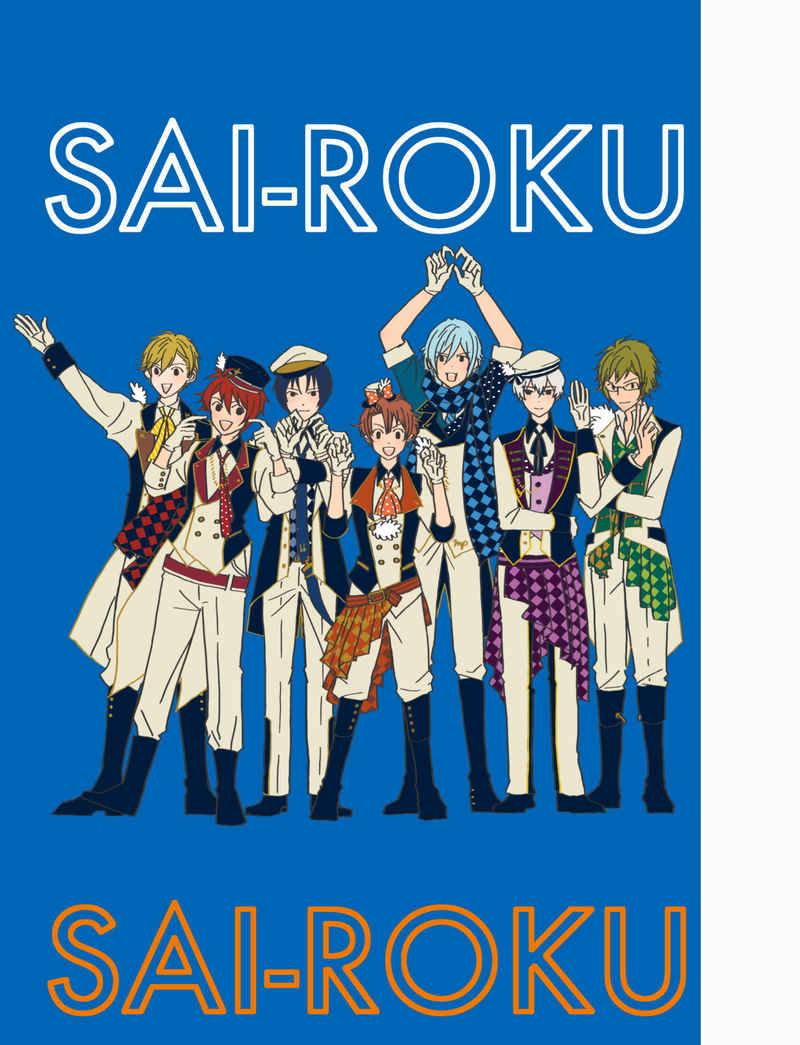 SAI-ROKU [necosukii(おおさわかんた)] アイドリッシュセブン