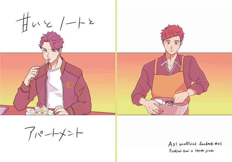 甘いとノートとアパートメント [宇宙人(宇宙人)] A3!
