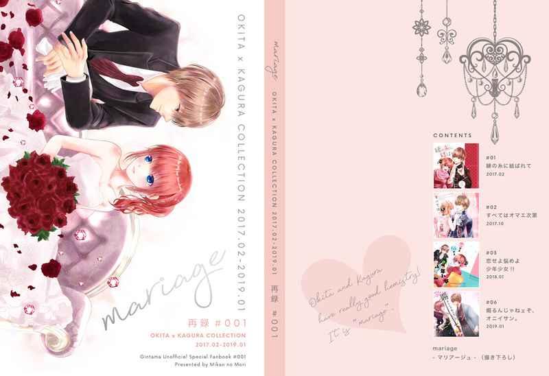 mariage 再録#001 [ミカンの森(ニボ子)] 銀魂