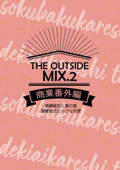 THE OUTSIDE MIX.2 [THE OUTSIDE(西門)] オリジナル
