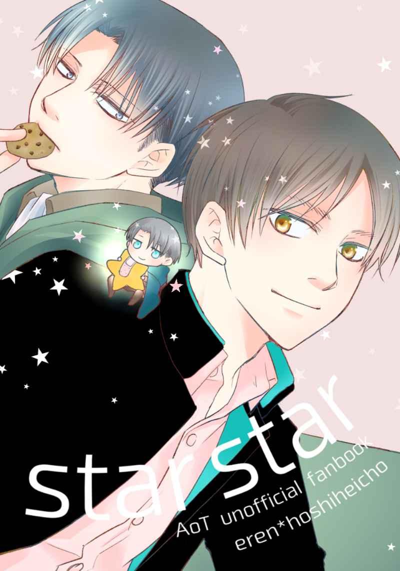 star star [アルチカ(蓮水)] 進撃の巨人