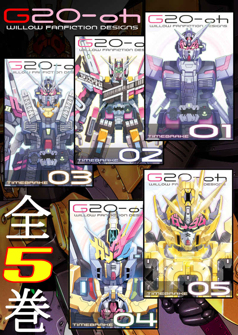 G20-ohシリーズ全5巻セット