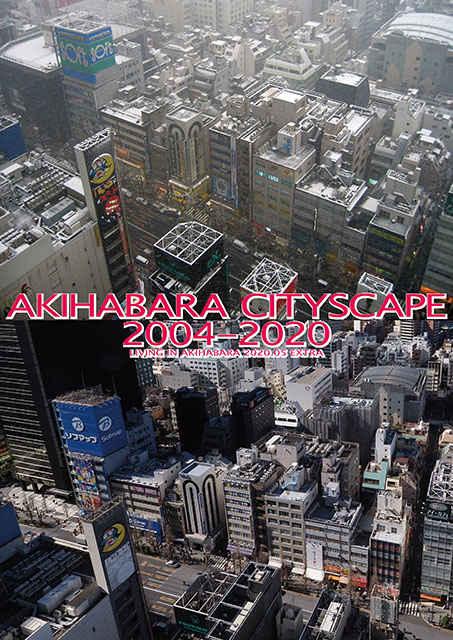 AKIHABARA CITYSCAPE 2004-2020 [秋葉に住む(秋葉に住む)] 評論・研究